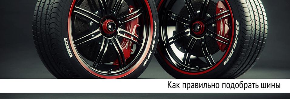 Как правильно подобрать шины на автомобиль