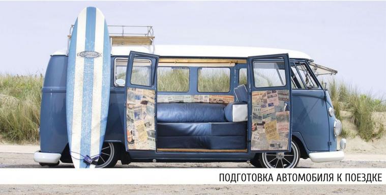 Подготовка автомобиля к путешествию