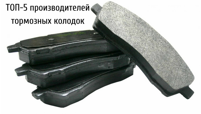 ТОП-5 производителей тормозных колодок